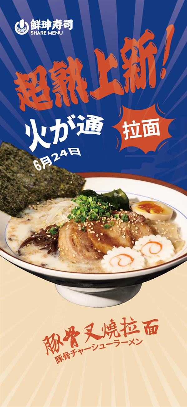 鲜珅寿司超熟产品直播发布会,超多优惠等你来!